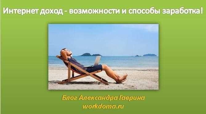 Интернет доход, возможности и способы заработка