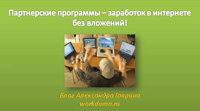 Партнерские программы без вложений
