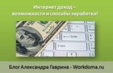 Интернет доход, возможности и способы заработка!