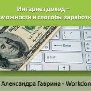 Интернет Доход без Обмана - Способы Заработка
