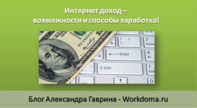 интернет доход