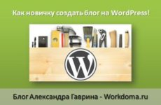 Как новичку создать блог на WordPress!