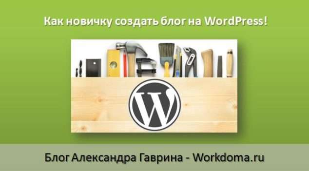 Как новичку создать блог на WordPress