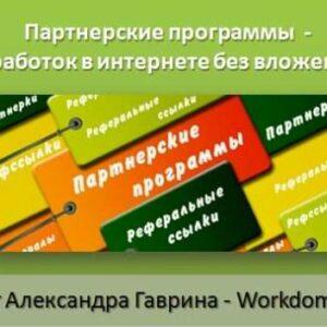 Заработок на Партнерках с Нуля для Новичков 5 Советов