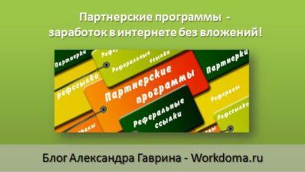 Партнерские программы – заработок в интернете без вложений