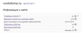 заглянем в вебмастер Яндекс