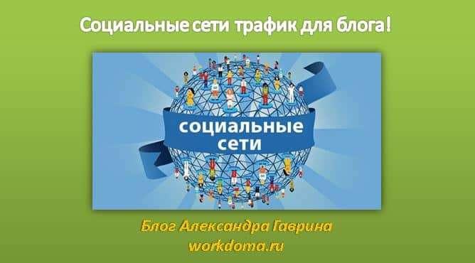 Социальные сети трафик для блога