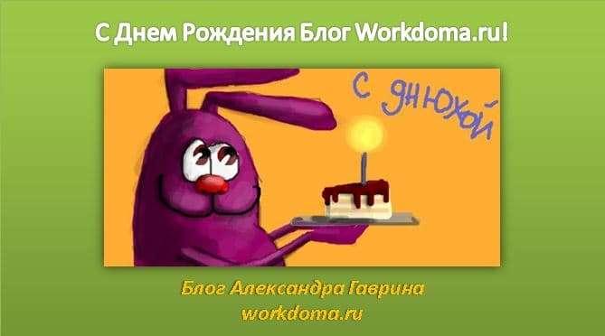 С Днем Рождения Блог Workdoma.ru