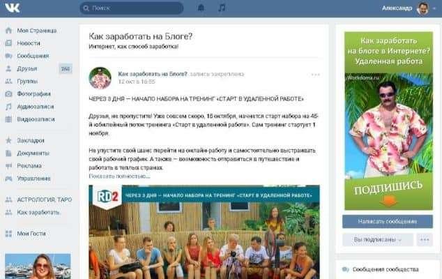 группа в вконтакте трафик на блог