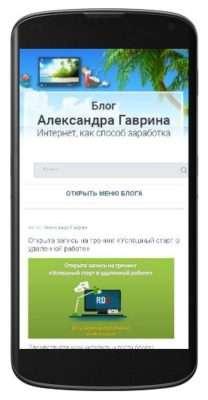 мобильная версия блога в поисковике
