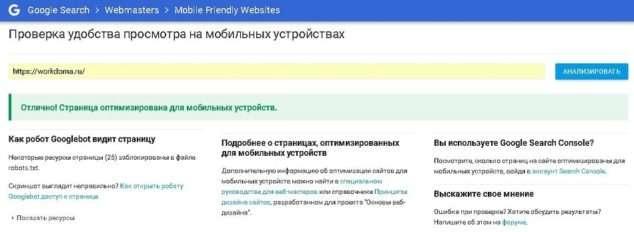 проверка на мобильную версию блога