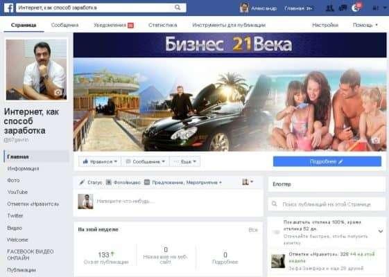 страничка на фейсбук