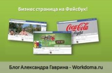 Бизнес страница на Фейсбук— как создать?