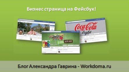 Бизнес страница на Фейсбук - как создать?