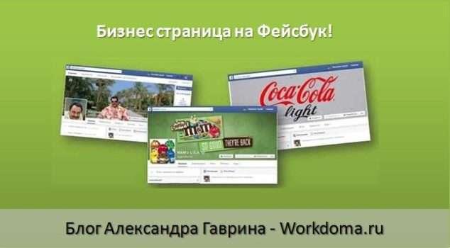 Бизнес страница на Фейсбук