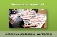 Что такое спам маркетинг