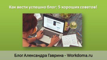 Как вести успешно блог: 5 хороших советов!