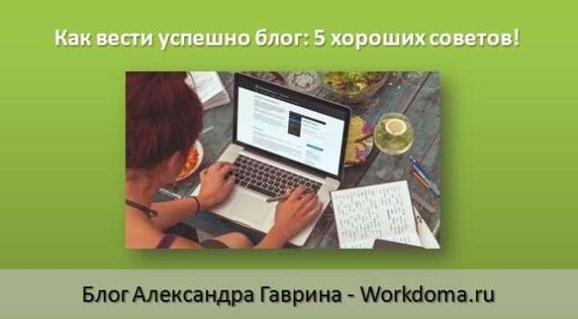 Как вести успешно блог