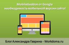 MobileGeddon от Google необходимость мобильной версии сайта