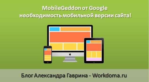 необходимость мобильной версии сайта