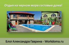 Гостевые Дома— Отдых на Черном Море!