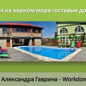 Гостевые Дома на Черном Море для Отдыха с Детьми - Недорого