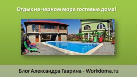 Гостевые Дома – Отдых на Черном Море!