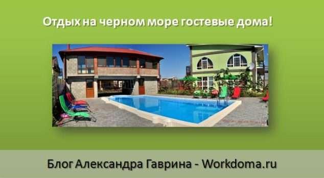 Отдых на черном море гостевые дома