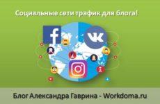 Социальные сети трафик для блога!