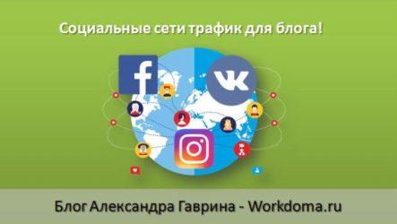 Трафик из Социальных сетей для Блога!