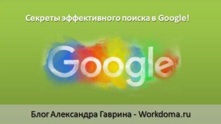 Секреты эффективного поиска в Google 5 интересных способов