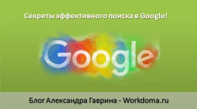 секреты поиска в Google