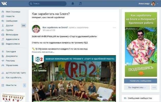 ВКонтакте сообщество