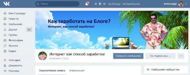 Группа - Сообщество Вконтакте