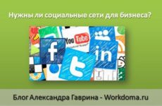 Нужны ли социальные сети для бизнеса