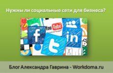 Нужны ли Социальные Сети для Бизнеса?