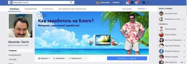 страничка на Фейсбук для бизнеса