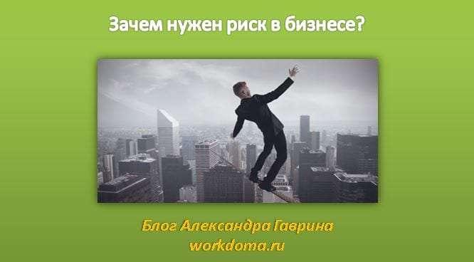 Зачем нужен риск в бизнесе