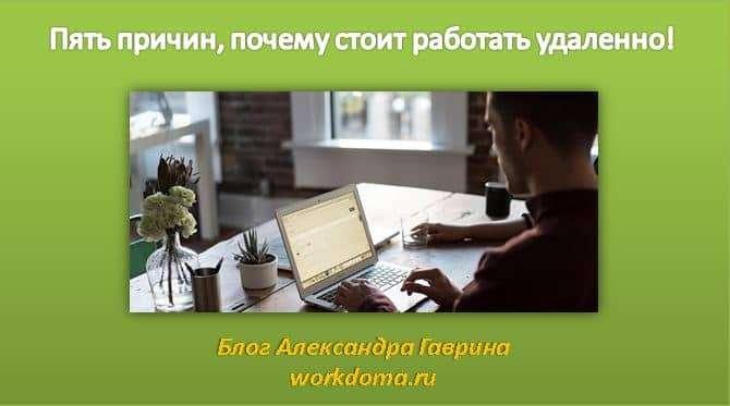 Пять причин, почему стоит работать удаленно