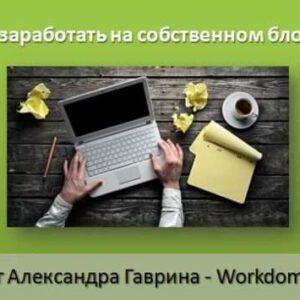 Как заработать на собственном блоге?