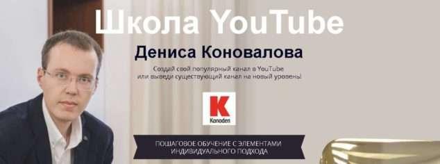 Видеокурс Школа YouTube