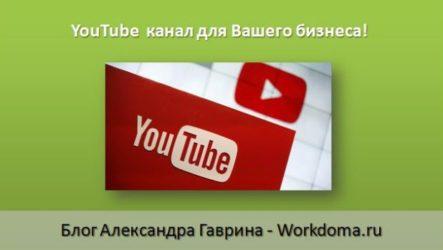 YouTube канал для Вашего бизнеса