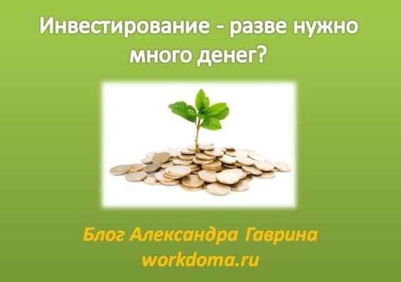 Инвестирование - разве нужно много денег