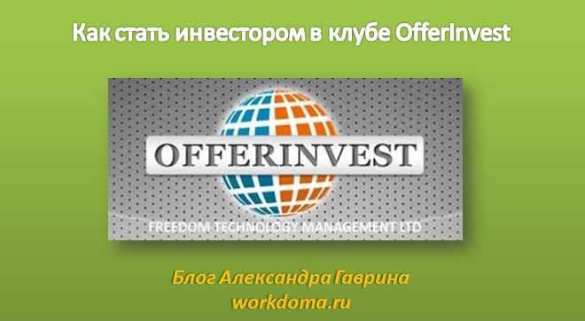 Как стать инвестором в клубе OfferInvest