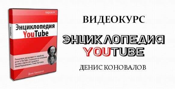 Энциклопедия YouTube