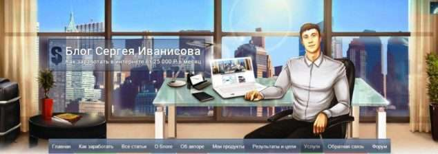 Шаблон блог Сергея Иванисова