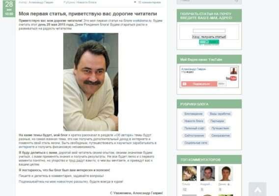моя первая статья на блоге