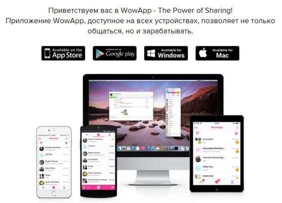приложения WowApp