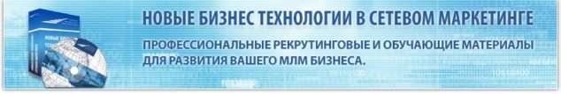 регистрация в Партнерской Программе А. Тележникова