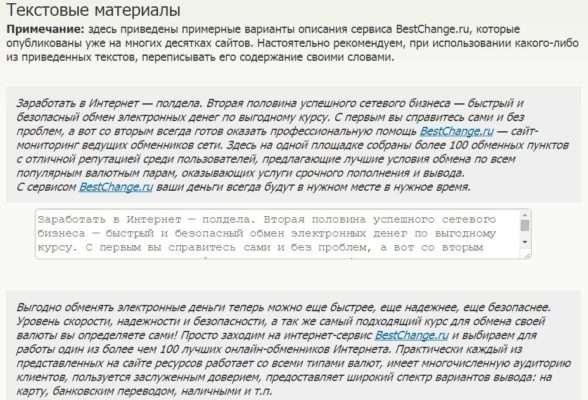 текстовые материалы партнерки BestChange